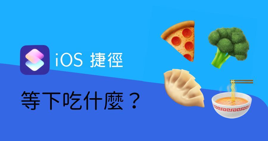 iOS捷徑腳本推薦