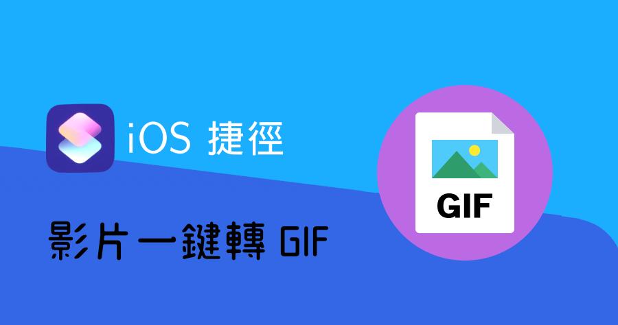 iPhone轉GIF