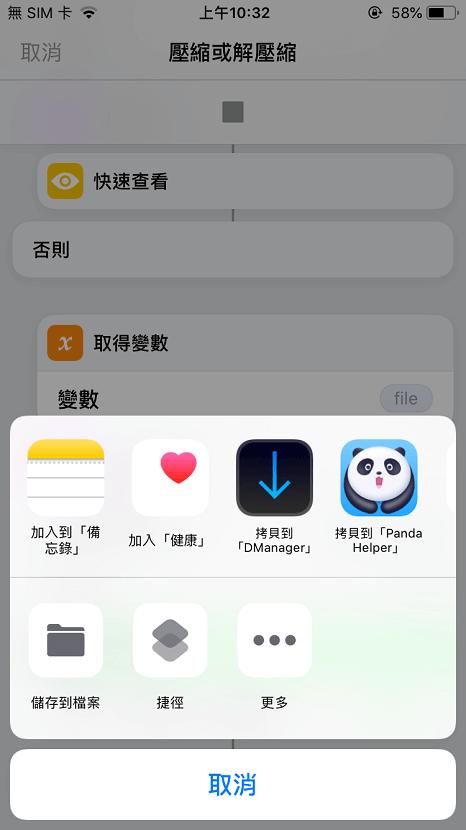 iPhone 解壓縮檔案較學
