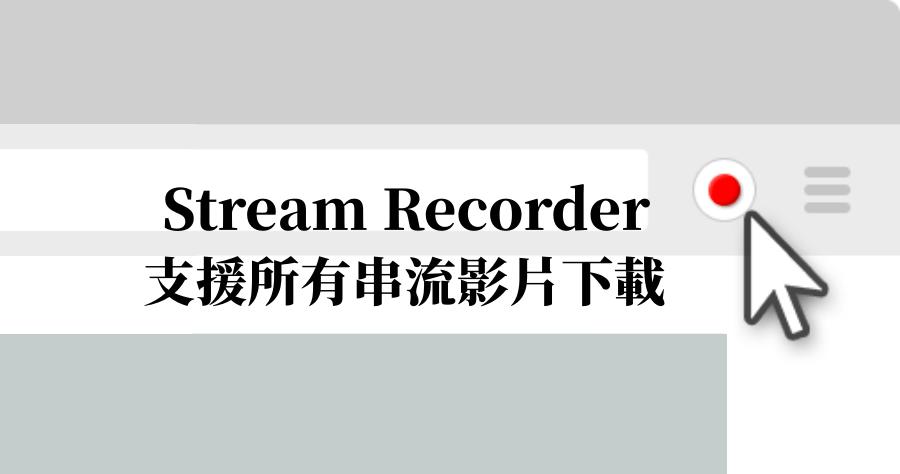 stream recorder chrome