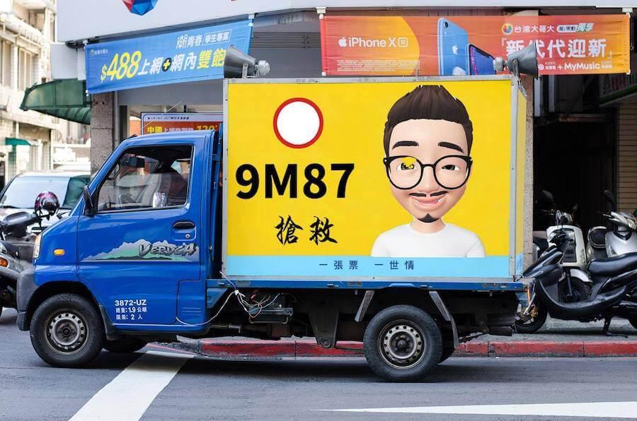 選舉廣告看板產生器