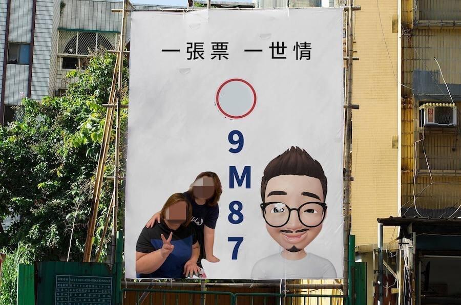 選舉廣告看板產生器成果