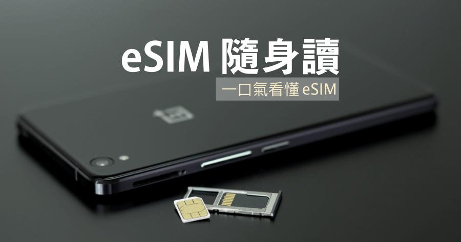 eSIM 怎麼用