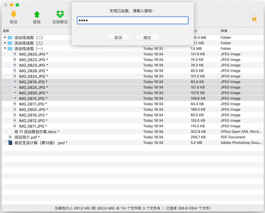 Mac壓縮軟體推薦