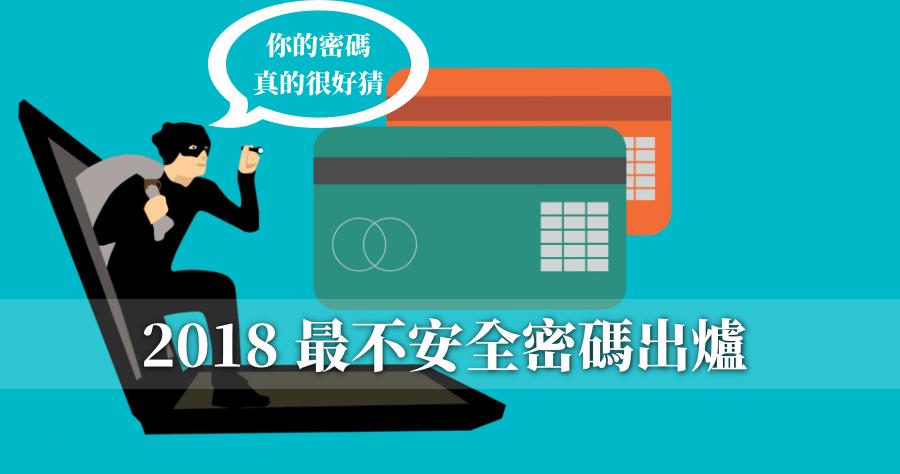 2018 最不安全密碼出爐,123456 連續五年蟬連最不安全密碼!