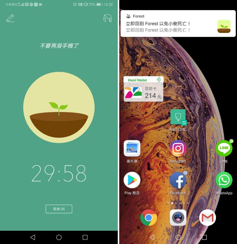 類似forest的app