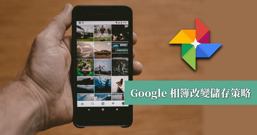 Google 相簿上限擴增為 2 萬張