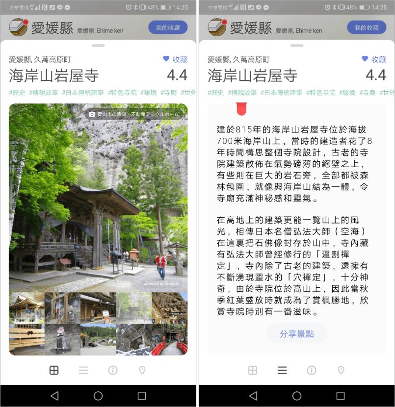 日本旅遊App推薦