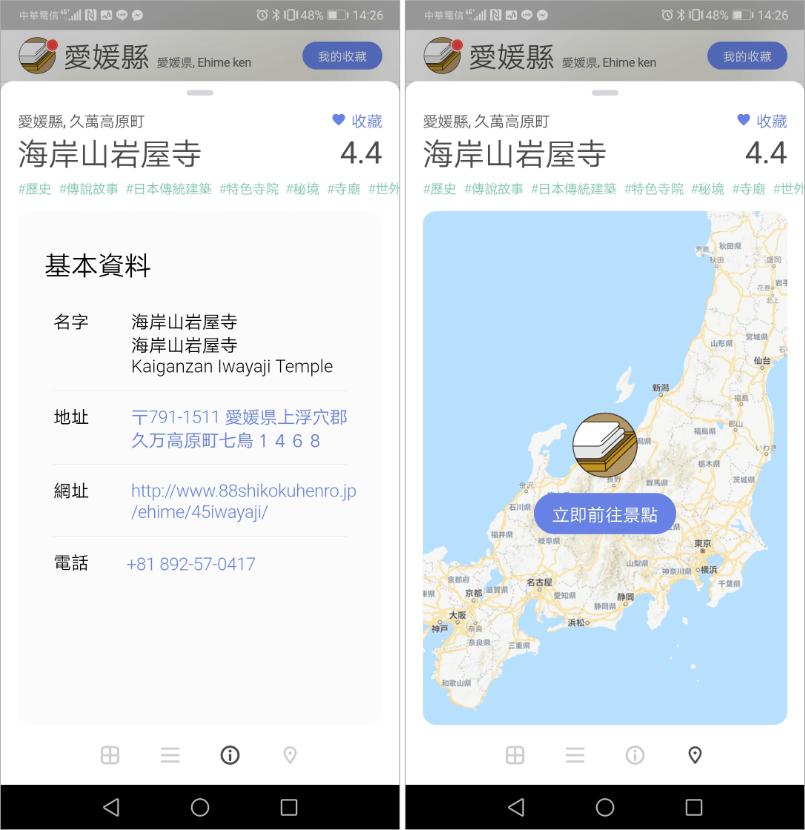 日本自助旅行App