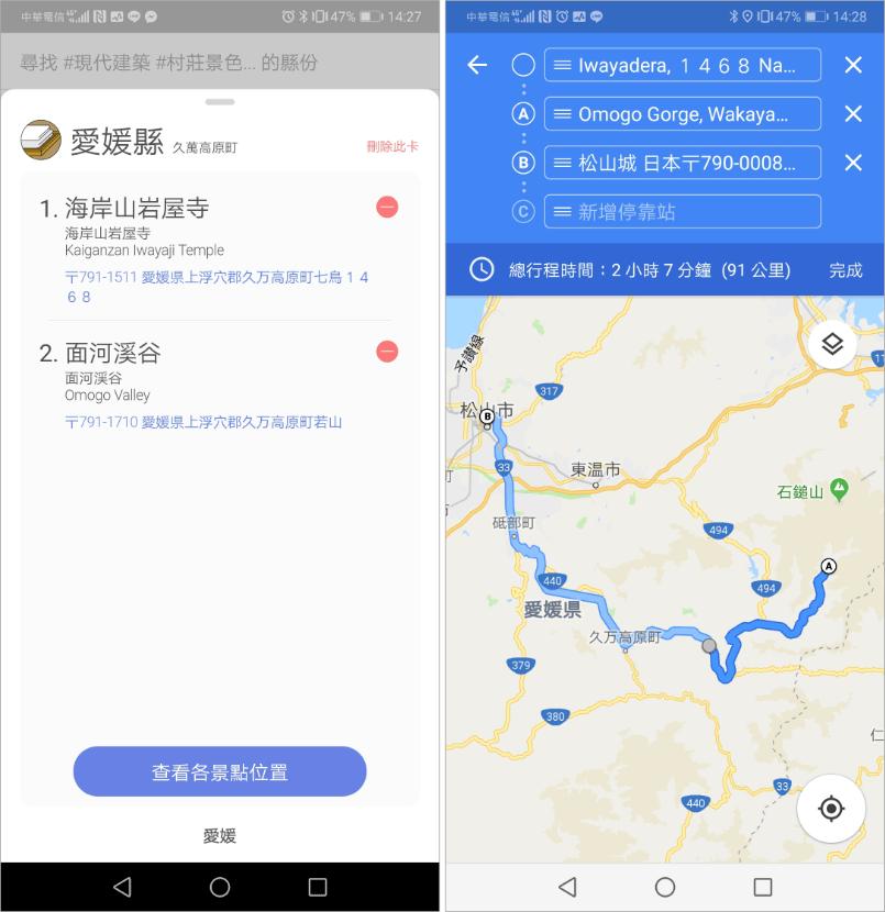 日本自助旅行幾點推薦