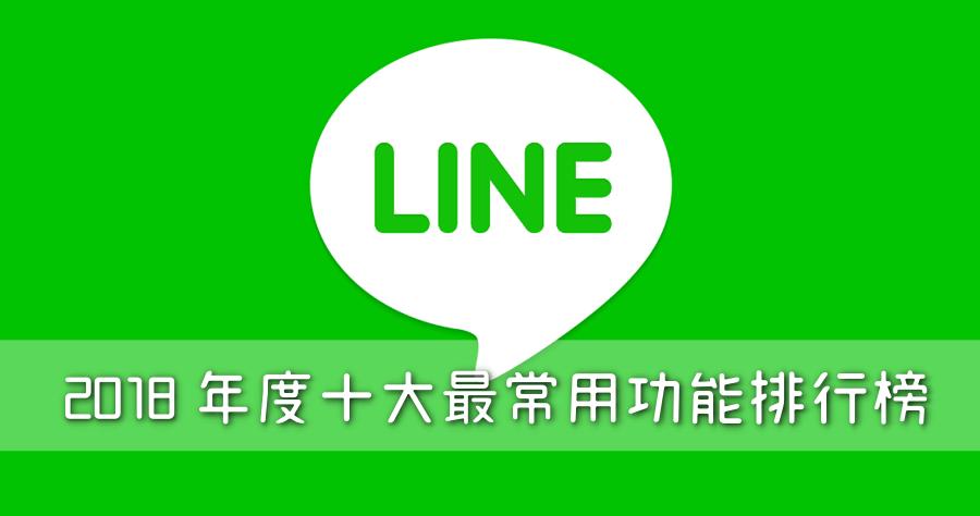 2018 LINE十大熱門功能出爐