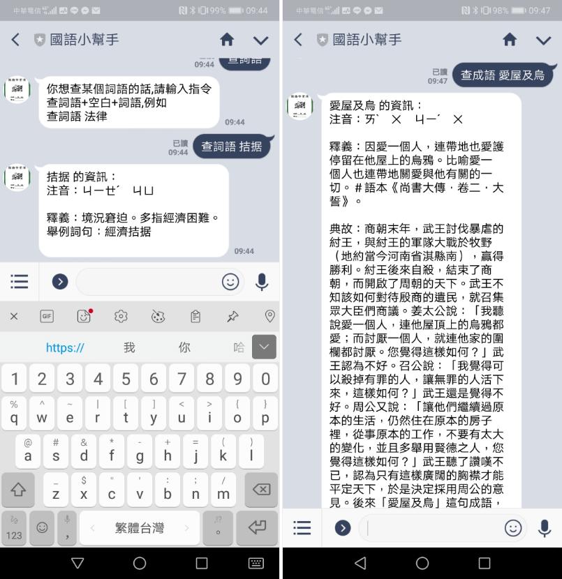 LINE查國字部首