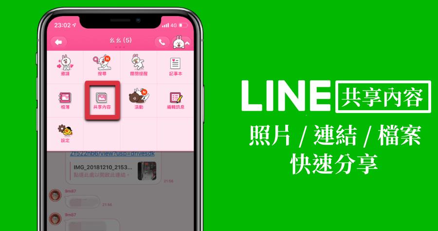 LINE共享內容教學