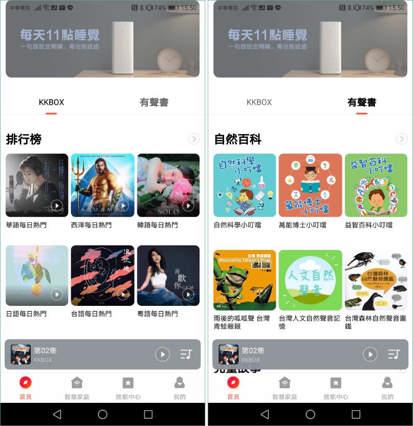 小愛同學App