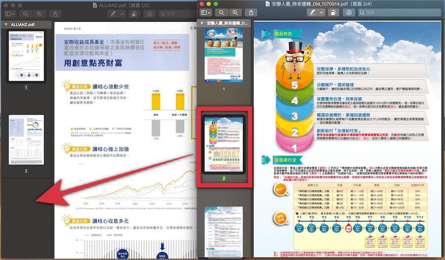 Mac預覽程式合併PDF