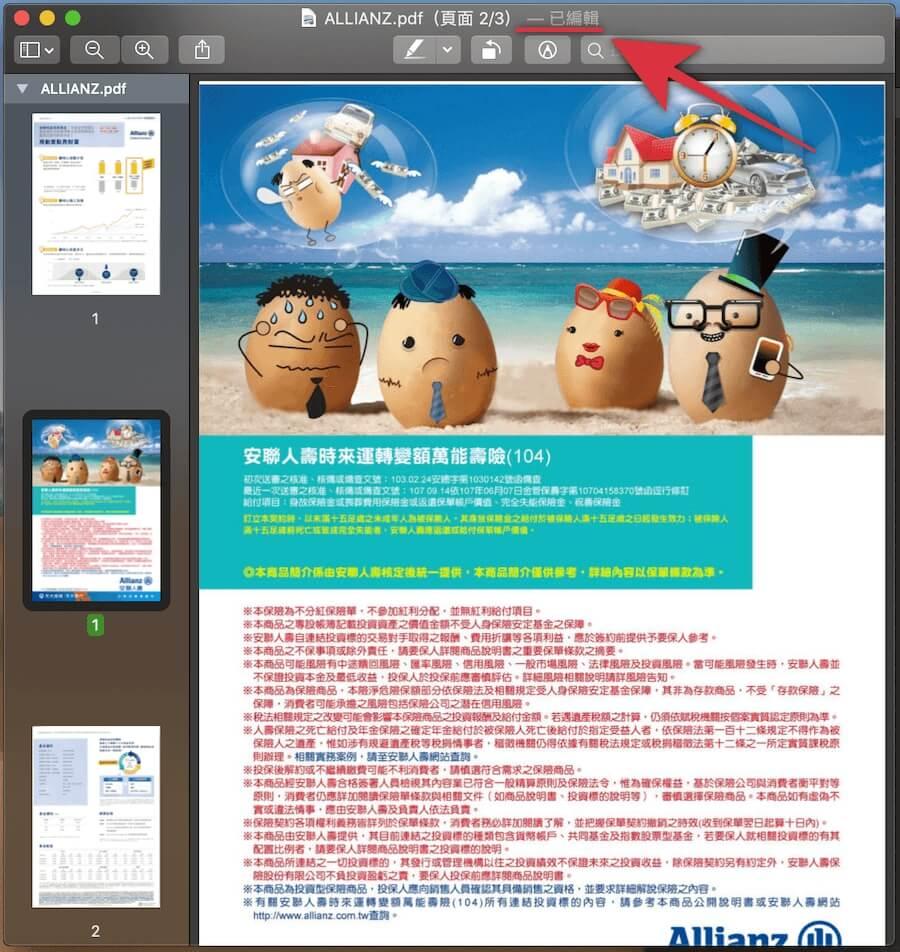 Mac PDF合併