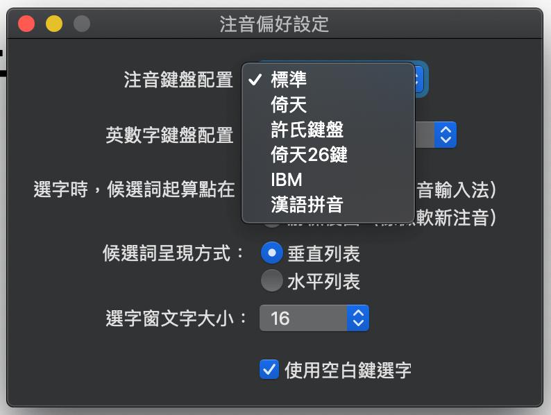 Mac好用輸入法下載