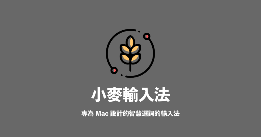 McBopomofo小麥注音輸入法
