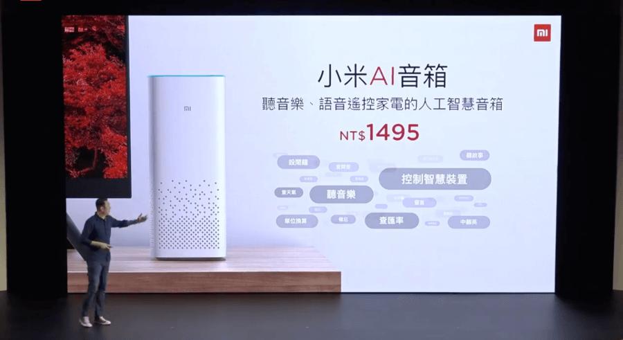 小米AI音箱台灣售價