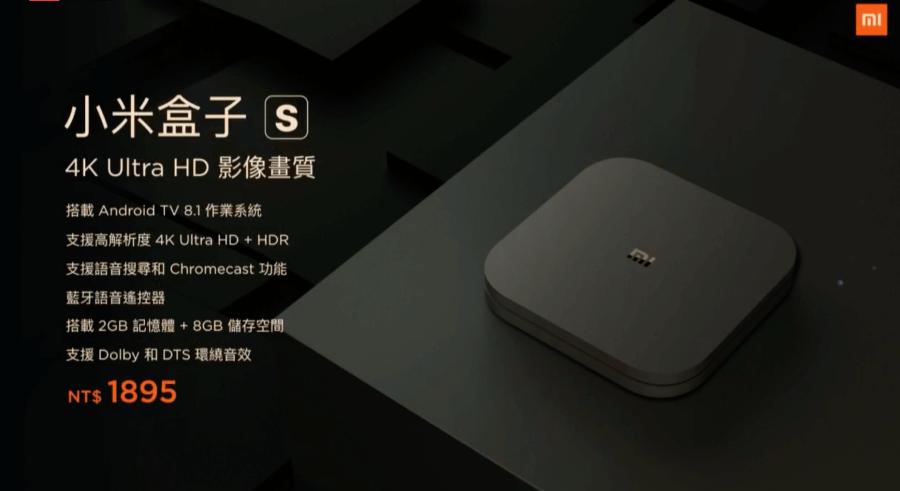小米盒子S台灣上市