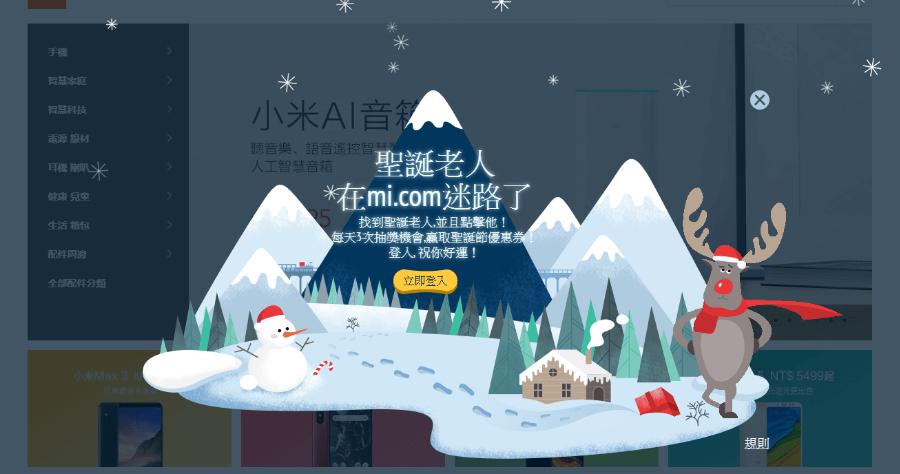 小米聖誕節優惠