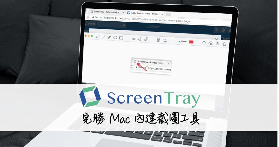 Mac截圖App推薦
