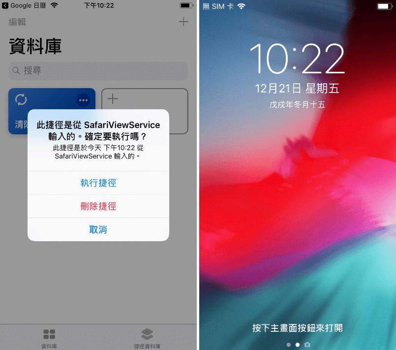 iPhone快速釋放記憶體