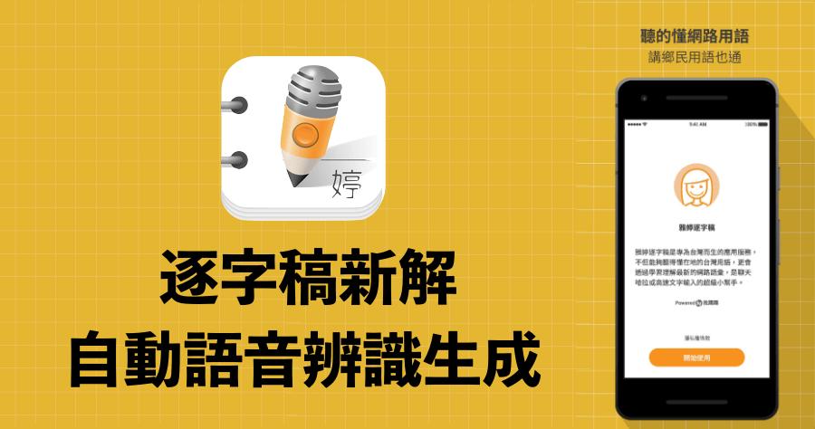 雅婷逐字稿 AI Labs 聽得懂台灣國語,一邊錄音一邊自動產生逐字稿神器