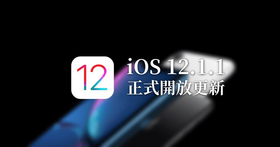 iOS 12.1.1更新功能