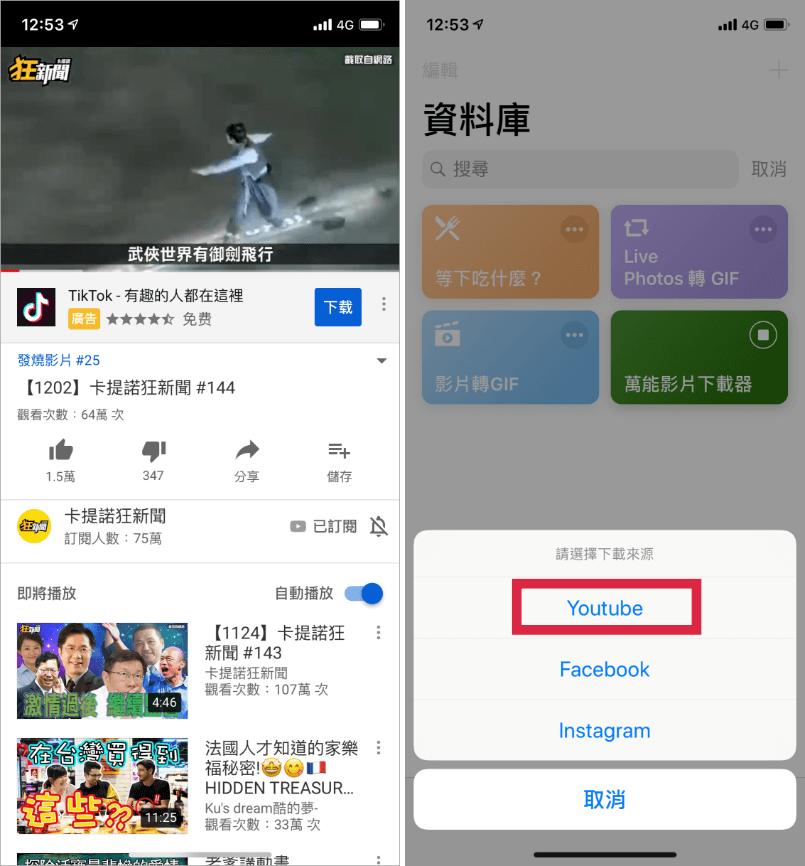 IG影片下載 iPhone