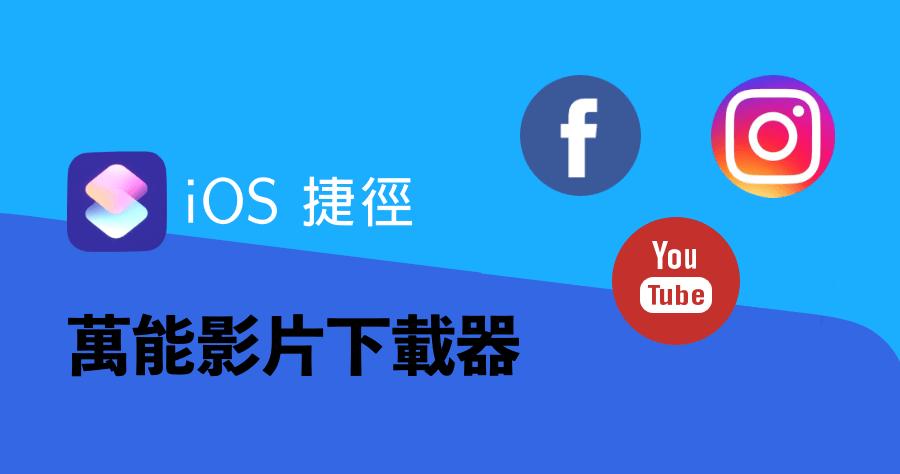 iOS捷徑下載FB影片