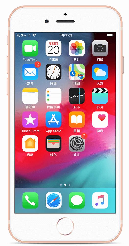iPhone釋放暫存空間