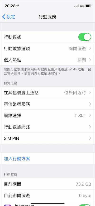 iOS 12.1.2 更新連線不穩