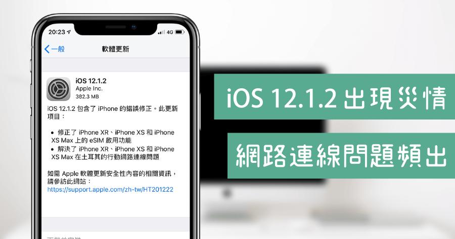 iOS 12.1.2 無法連線解法
