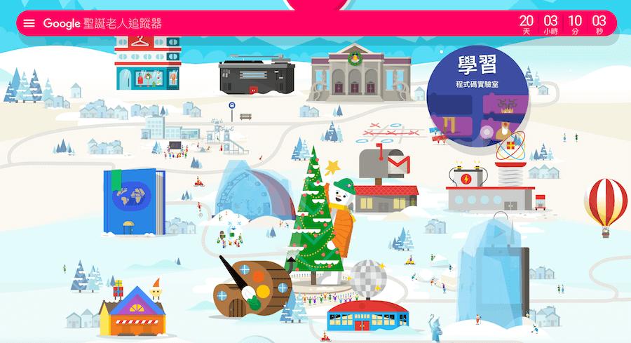 聖誕老人追蹤器