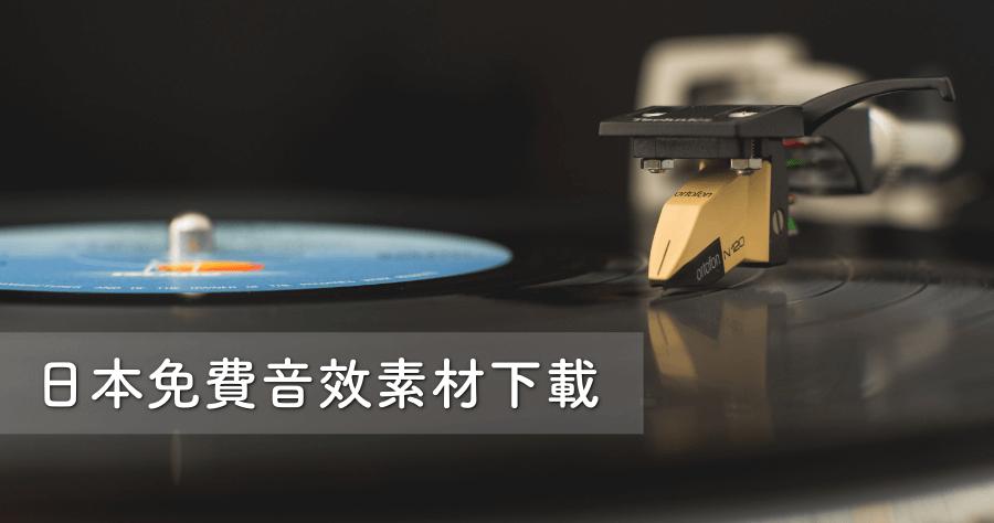 DUSTSOUNDS免費BGM音樂