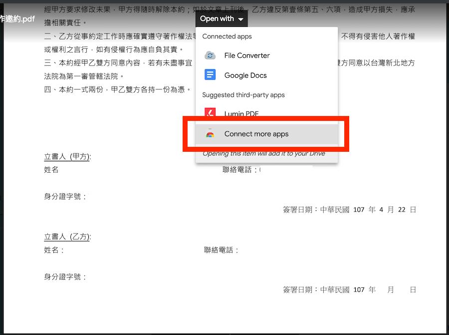 PDF簽合約工具