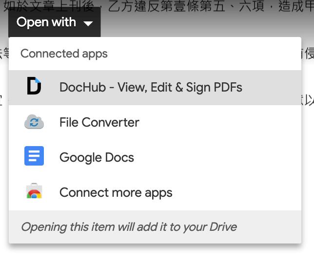 Gmail PDF簽名工具