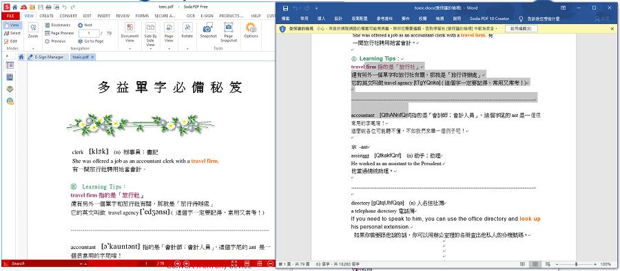 PDF線上轉檔工具推薦