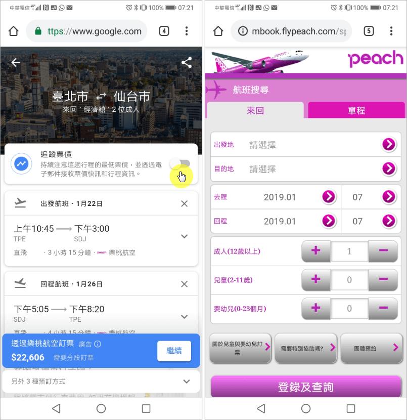 旅遊行程規劃App推薦