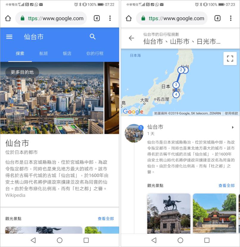 Google航班