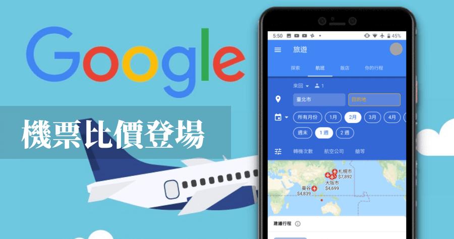 google航班ptt