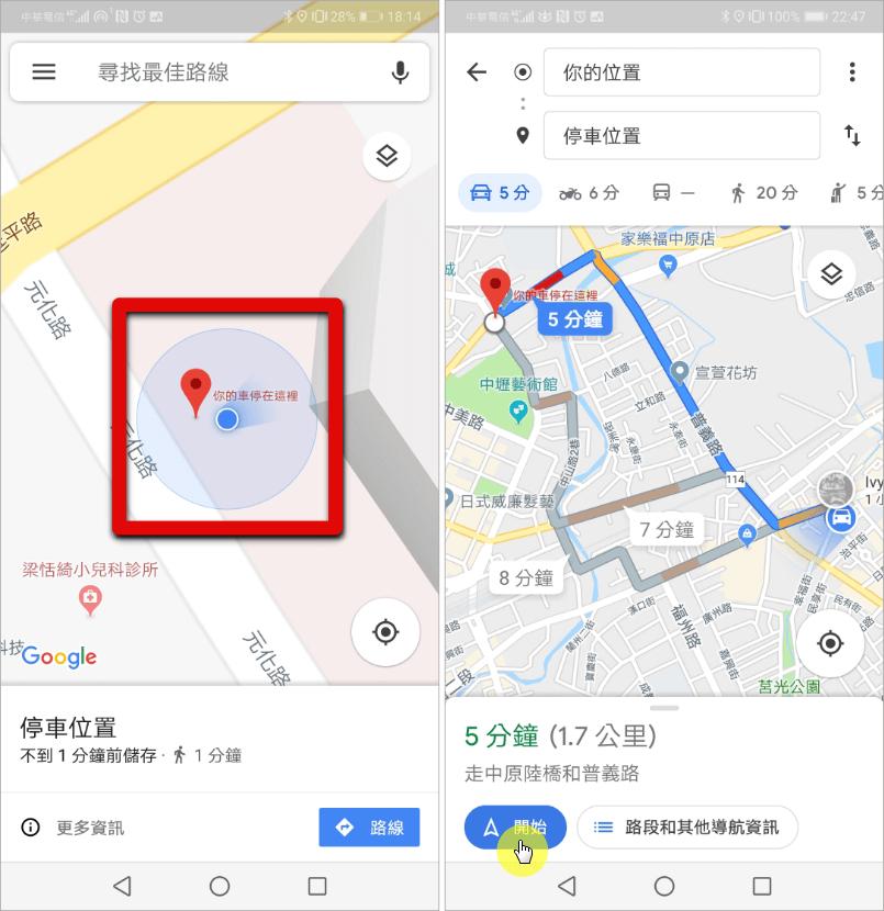 Google 地圖記住停車位置