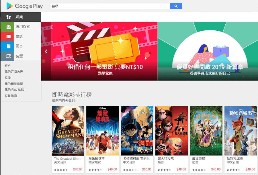 Google Play 電影租借10元