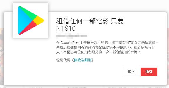 Google Play 電影租片優惠