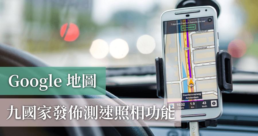Google地圖測速功能