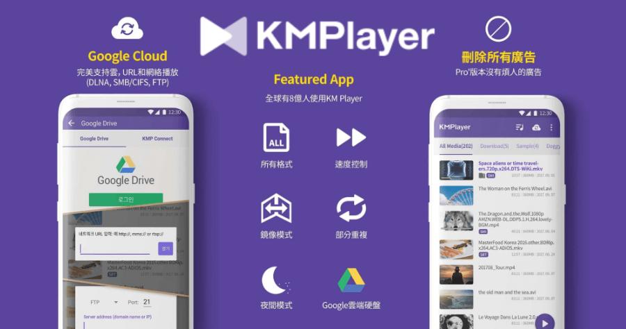 KMPlayer Pro 免費