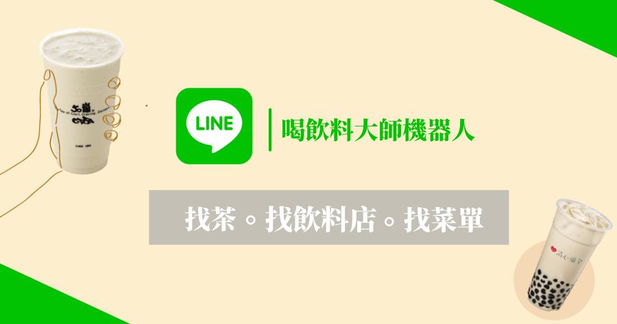 LINE 飲料機器人