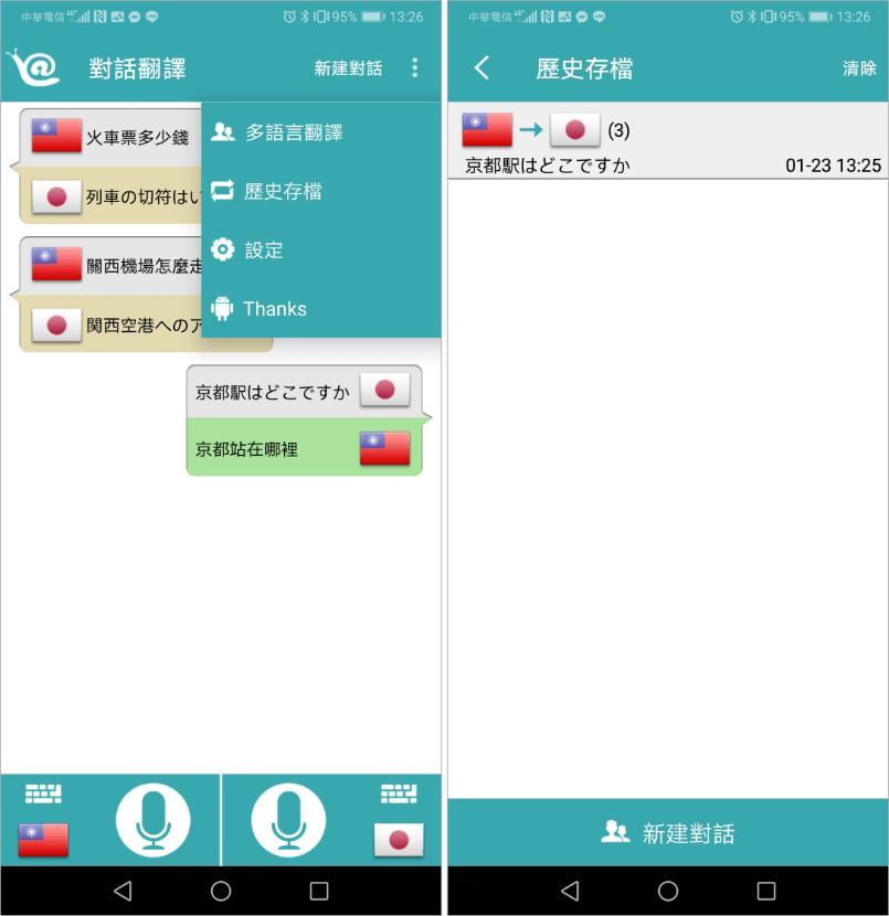 對話翻譯Android下載