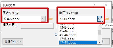 Word比較文件